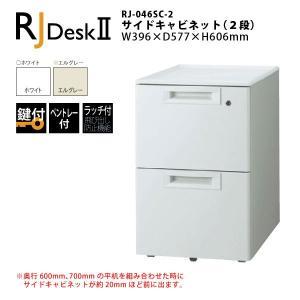 【RJシリーズ】 サイドキャビネット(2段) RJ-046SC-2 W396×D577×H606mm|ecofit