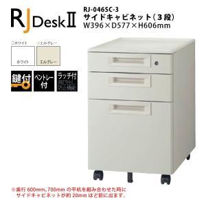 【RJシリーズ】 サイドキャビネット(3段) RJ-046SC-3 W396×D577×H604mm|ecofit