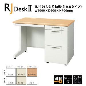 【RJシリーズ/奥行600mm】 片袖机(引出しAタイプ) RJ-106A-3 W1000×D600×H700mm|ecofit