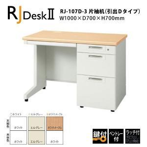 【RJシリーズ/奥行700mm】 片袖机(引出しDタイプ) RJ-107D-3 W1000×D700×H700mm|ecofit