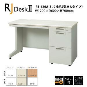 【RJシリーズ/奥行600mm】 片袖机(引出しAタイプ) RJ-126A-3 W1200×D600×H700mm|ecofit