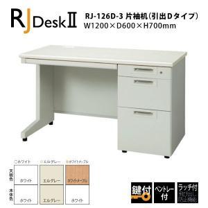 【RJシリーズ/奥行600mm】 片袖机(引出しDタイプ) RJ-126D-3 W1200×D600×H700mm|ecofit