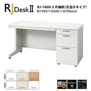 【RJシリーズ/奥行600mm】 片袖机(引出しDタイプ) RJ-146D-3 W1400×D600×H700mm|ecofit