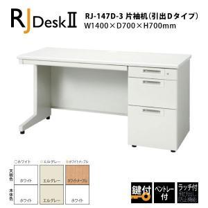 【RJシリーズ/奥行700mm】 片袖机(引出しDタイプ) RJ-147D-3 W1400×D700×H700mm|ecofit