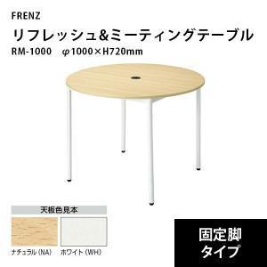 リフレッシュ&ミーティングテーブル(固定脚) RM-1000 φ1000×H720mm|ecofit