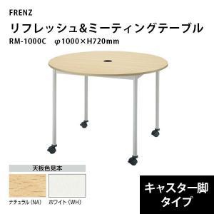 リフレッシュ&ミーティングテーブル(キャスター脚) RM-1000C φ1000×H720mm|ecofit
