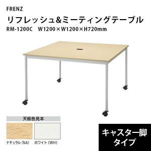 リフレッシュ&ミーティングテーブル(キャスター脚) RM-1200C W1200×D1200×H720mm|ecofit