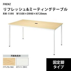 リフレッシュ&ミーティングテーブル(固定脚) RM-1590 W1500×D900×H720mm|ecofit