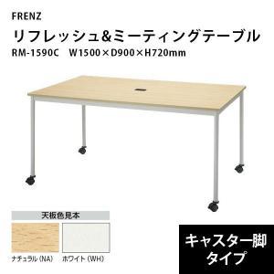 リフレッシュ&ミーティングテーブル(キャスター脚) RM-1590C W1500×D900×H720mm|ecofit