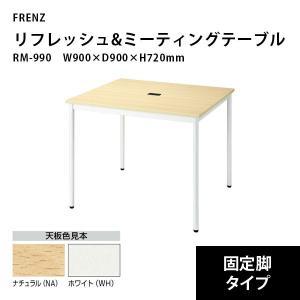リフレッシュ&ミーティングテーブル(固定脚) RM-990 W900×D900×H720mm|ecofit