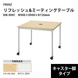 リフレッシュ&ミーティングテーブル(キャスター脚) RM-990C W900×D900×H720mm|ecofit