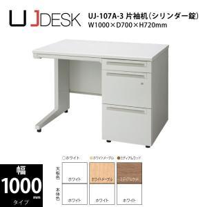 【UJシリーズ/W1000mm】 片袖机(シリンダー錠タイプ) UJ-107A-3 W1000×D700×H720mm|ecofit
