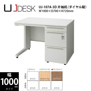 【UJシリーズ/W1000mm】 片袖机(ダイヤル錠タイプ) UJ-107A-3D W1000×D700×H720mm|ecofit