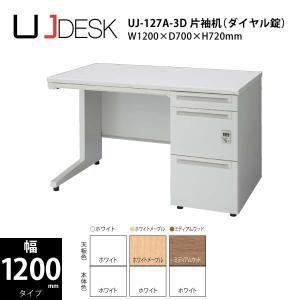 【UJシリーズ/W1200mm】 片袖机(シリンダー錠タイプ) UJ-127A-3 W1200×D700×H720mm|ecofit