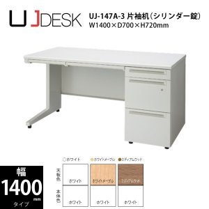 【UJシリーズ/W1400mm】 片袖机(シリンダー錠タイプ) UJ-147A-3 W1400×D700×H720mm|ecofit