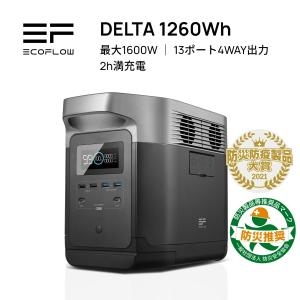 ポータブル電源 大容量 EcoFlow DELTA 1260Wh 安心の公式ストア 急速充電 蓄電池...