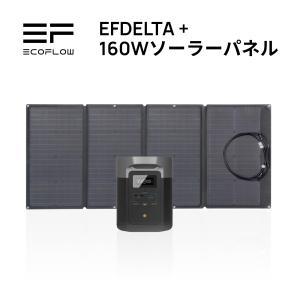 二点セット ポータブル電源 EFDELTA+160W ソーラーパネルセット 大容量 非常用電源 車中...