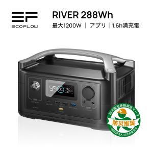 ポータブル電源 大容量 RIVER 288Wh 80000mAh EcoFlow公式 蓄電池 家庭用...