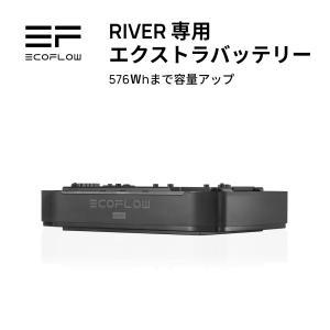 【安心の公式ストア】EcoFlow RIVER 専用 エクストラバッテリー   エコフロー リバー ...