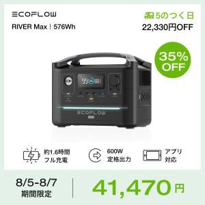 ポータブル電源 大容量 RIVER Max 576Wh 160000mAh EcoFlow公式 高出力 蓄電池 車中泊 災害用電 防災グッズ 発電機 エコフローの画像