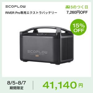 【安心の公式ストア】EcoFlow RIVER Pro 専用 エクストラバッテリー | エコフロー ...