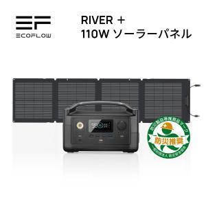 二点セット ポータブル電源 EcoFlow RIVER+160W ソーラーパネル 大容量 非常用電源...