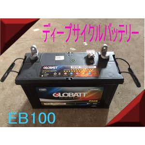 EB100 ディープ サイクル バッテリー 船外機用新品 エレキ用 太陽光 ソーラー発電 新品 ecofuture