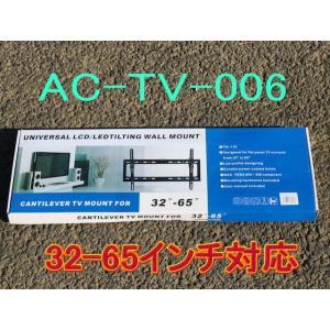 【送料無料】新型 プラズマ・液晶テレビ用壁掛け用金具(ブラケット) AC−TV−006|ecofuture