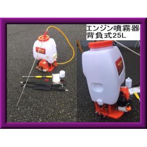 送料無料 背負い式 エンジン噴霧機 パワー25.6cc 噴霧器 25Lタンク 新品 ecofuture