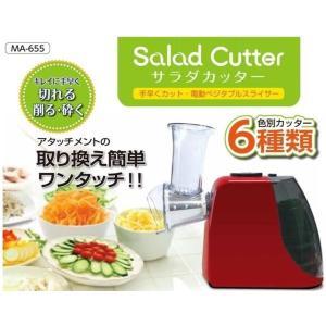 新品 電動ベジタブルスライサー サラダカッター MA-655|ecofuture