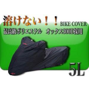 溶けない バイクカバー 5Lサイズ 撥水防水加工 厚手 耐熱 バイクカバー|ecofuture