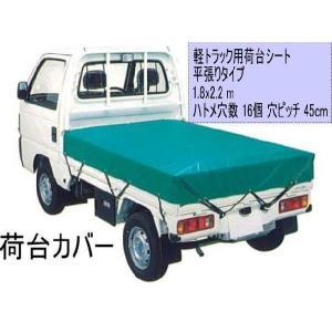 軽トラック用 荷台シート 荷台カバー 厚手1.8x2.2 m|ecofuture