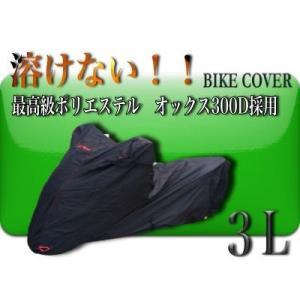 バイクカバー 3Lサイズ 撥水防水加工 厚手 耐熱 溶けない  送料無料|ecofuture