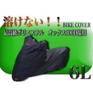 バイクカバー 6Lサイズ 撥水防水加工 厚手 耐熱 溶けない 高級 送料無料|ecofuture