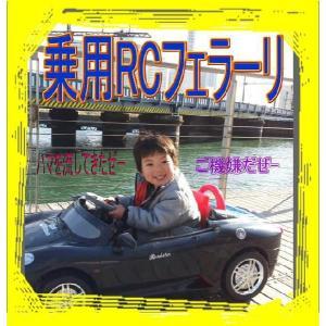 フェラーリ 乗用玩具 電動玩具 RC ラジコン フェラーリ 送料無料|ecofuture