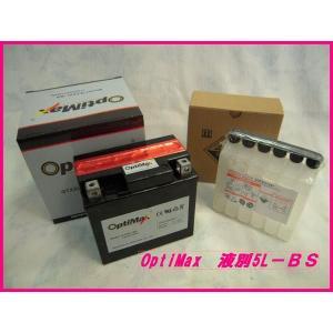バイクバッテリーオプテイマックス   OPTIMAX 5L-BS|ecofuture