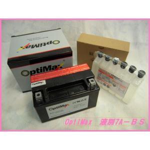 バイクバッテリーオプテイマックス   OPTIMAX  7A-BS|ecofuture