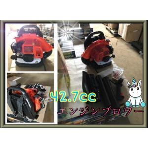 エンジンブロワー 最強42.7cc  2サイクル エンジンブロアー ブロワー  ハイパワー 大容量 新品 y ecofuture