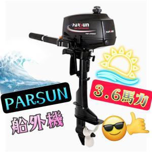 パースン 船外機 T2ABMS PARSUN 2馬力 (3.6馬力) 新品 ecofuture