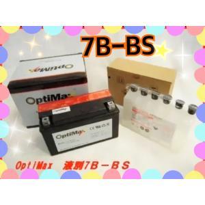 7B-BS オプテイマックス  バイクバッテリー OPTIMAX 新品 液別 即 フル充電 y|ecofuture
