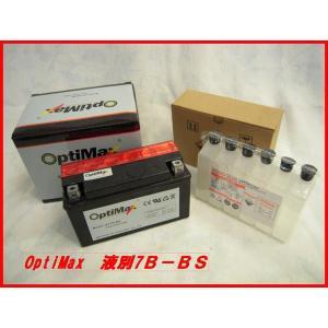 バイクバッテリーオプテイマックス   バイクバッテリー  OPTIMAX  7B-BS|ecofuture