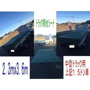 荷台シート 荷台カバー 中型トラック用  厚手 2.3x3.6 m 1t-2t対応 送料無料|ecofuture