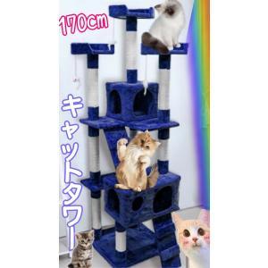 キャットタワー 猫タワー ワイド170cm  カラー3色 オフホワイト パッションピンク ベージュ  置き型  爪とぎ ネコタワー 新品|ecofuture