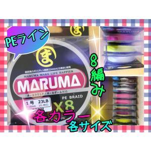 日東紡繊維使用 MARUMA PEライン 500m 8編み サイズ/1.5号2号3号4号6号8号 6サイズ カラー/レインボー ホワイト イエロー ピンク 4色 y|ecofuture