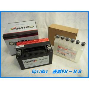 バイクバッテリー OPTIMAX  9-BS...