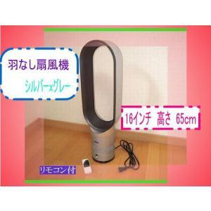 65cm スタイリッシュな扇風機   安全な扇風機 リモコン...