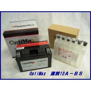 バイクバッテリー OPTIMAX  12A-BS...