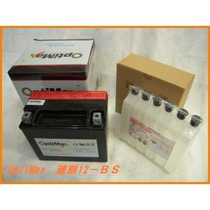 バイクバッテリー OPTIMAX   12B-BS...