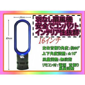 65cm 扇風機 扇風機  安全 扇風機 売れ筋 リモコン付...