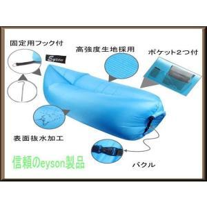 ポータブルエアーソファー ベット 収納バッグ 屋外 高級素材新品|ecofuture